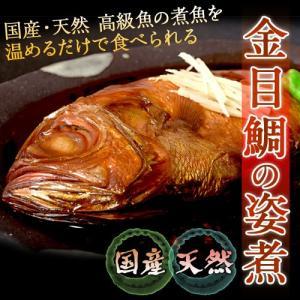国産「金目鯛の姿煮」 1尾約270g ※冷凍 sea ◯|tsukijiichiba