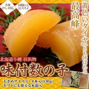 数の子 北海道 小樽産 前浜 「味付け数の子」 約150g (4〜8本) 冷凍|tsukijiichiba