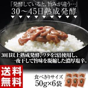 送料無料 塩辛 イカ いか 30日以上熟成発酵・ワタを2倍使用・一夜干しで旨味凝縮した濃厚塩辛 約50g×6袋 冷凍|tsukijiichiba