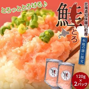 知床羅臼町産 とろっと鮭トロ 120g×2パック※冷凍 sea ○|tsukijiichiba
