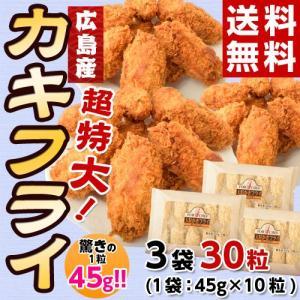 《送料無料》 広島産 超特大!! 『かきフライ』 3袋 (1袋:45g×10粒) ※冷凍 sea 〇|tsukijiichiba