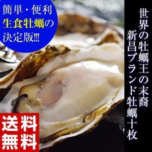 《送料無料》 『新昌ブランドの殻付牡蠣(ハーフシェル)』10枚 【生食用】 365日食べられて、美味しさを閉じ込めた生食牡蠣の決定版 ※冷凍 sea ○|tsukijiichiba