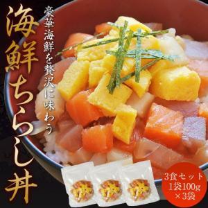 たっぷり6種類の具を使った『海鮮ちらし』 3食セット(100g×3) ※冷凍 sea ☆|tsukijiichiba