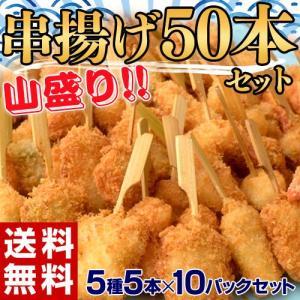 《送料無料》 『海鮮串揚げ』 5種50本セット 5種×10袋 ※冷凍 sea ○