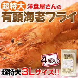 特大『有頭エビフライ』 3Lサイズ 4尾 (約260g)  ※冷凍 sea ○|tsukijiichiba