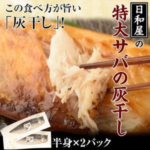 さば 干物 日和屋の灰干し熟成「特大さばの灰干し」 1枚入り×2袋 冷凍|tsukijiichiba