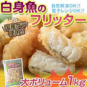 国産タラ使用!!『白身魚のフリッター』 約1kg ※冷凍 sea ☆ tsukijiichiba