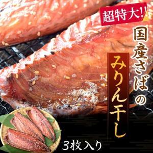 貴重な国産・特大サイズ!! 『さばみりん干し』 3枚(1枚150g以上) ※冷凍 sea ○|tsukijiichiba