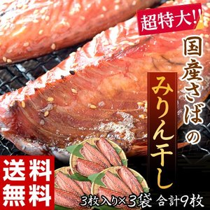 《送料無料》 貴重な国産・特大サイズ!! 『さばみりん干し』  3枚(1枚150g以上)×3袋 ※冷凍 sea ○|tsukijiichiba