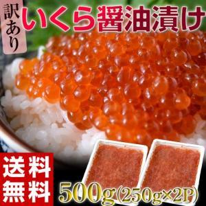 《送料無料》緊急入手 訳ありイクラ醤油漬け 250g×2 ※冷凍 sea ☆|tsukijiichiba