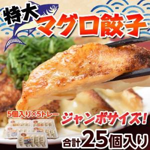 驚きのビッグサイズ!! 『特大マグロ餃子』 38g×25個 ※冷凍 sea ○|tsukijiichiba