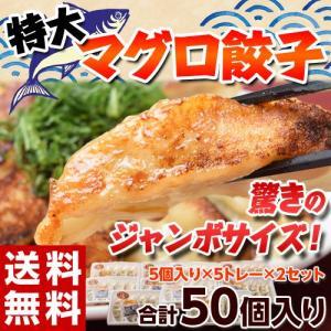 《送料無料》 驚きのビッグサイズ!! 『特大マグロ餃子』 合計50個 (38g×25個×2P) ※冷凍 sea ○|tsukijiichiba