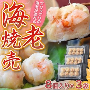 プリップリ海老が溢れる!「海老しゅうまい」8個入り×3袋※冷凍 sea ○|tsukijiichiba