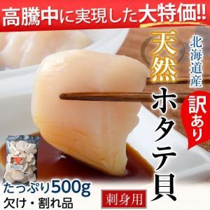 【訳あり特価!!】 北海道産「天然ホタテ貝 刺身用」 500g ※冷凍 sea ☆|tsukijiichiba
