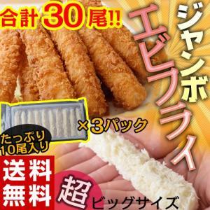 《送料無料》「ジャンボエビフライ」10尾入り×3P 合計30尾!! ※冷凍 sea ○|tsukijiichiba