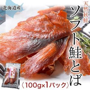 天然秋鮭 ソフト鮭とば スライスサーモン100g ※冷凍 sea ○|tsukijiichiba