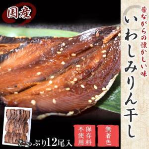 いわしみりん干し 12尾 ※冷凍 sea〇 tsukijiichiba