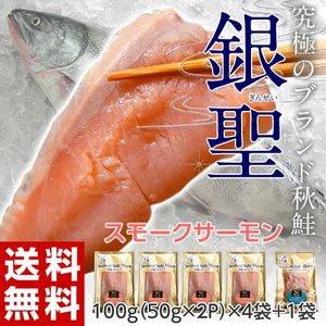 ≪送料無料≫銀聖鮭スモークサーモン(50g×2)×4袋+スパイシーサーモン80g×1袋 ※冷凍 sea ☆|tsukijiichiba
