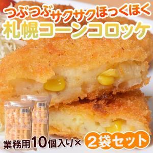 札幌『コーンコロッケ』1袋10個入り×2袋セット(計20個入り) ※冷凍 〇 tsukijiichiba