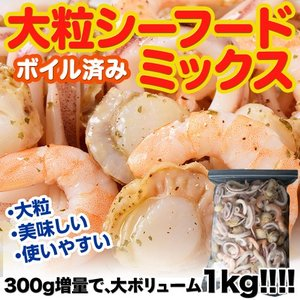 本気で美味しい「大粒シーフードミックス」 1kg  ※冷凍 sea ☆|tsukijiichiba