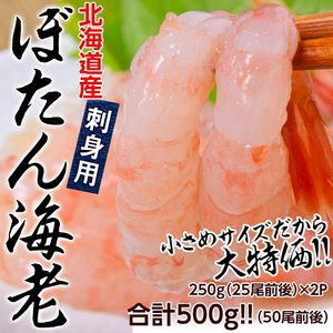 「北海道産 ぼたん海老 刺身用」 小サイズ 250g×2P 合計500g(50尾前後) ※冷凍 sea ☆ tsukijiichiba