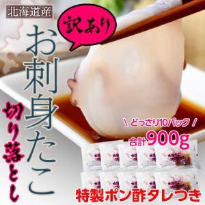 <緊急スポット>北海道産訳ありお刺身たこ切り落とし 90g×10P ※冷凍 sea ☆|tsukijiichiba