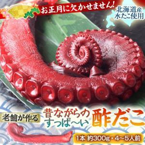 北海道産 水たこ使用 酢だこ 1本(約300g) ※冷凍 sea ☆|tsukijiichiba