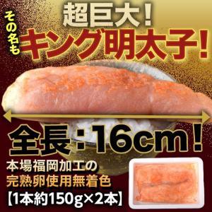 福岡加工 無着色辛子明太子 300g(2本) ※冷凍 sea...