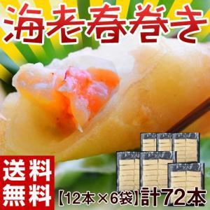 「海老春巻き」 72本セット:12本×6袋(1本:22g)※冷凍・送料無料|tsukijiichiba