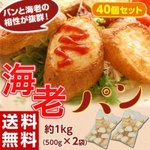 《送料無料》海老屋の「海老パン」 40個 1kg(20個入500g×2袋) ※冷凍 ☆|tsukijiichiba