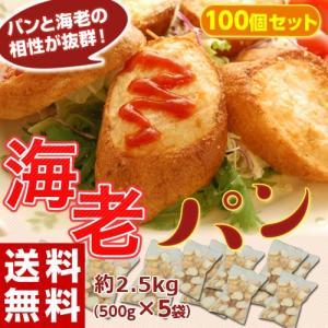《送料無料》海老屋の「海老パン」 100個セット 2.5kg(20個入500g×5袋) ※冷凍 sea ☆