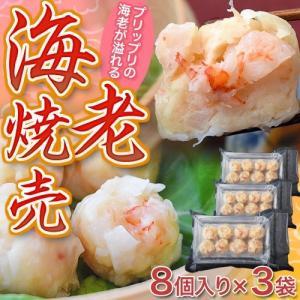 プリップリ海老が溢れる!「海老しゅうまい」8個入り×3袋※冷凍 sea ☆|tsukijiichiba