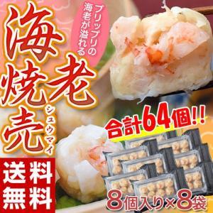 《送料無料》「海老シュウマイ」8個入り×8袋※冷凍 sea ☆|tsukijiichiba