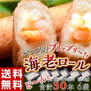 《送料無料》海老ロール 6袋(1袋:5本入り 200g) ※冷凍 sea ○|tsukijiichiba