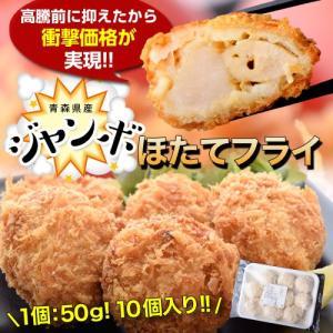 青森県産 ジャンボほたてフライ 1個:50g×10個入り ※冷凍 sea ☆ tsukijiichiba