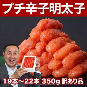 本場福岡加工!訳あり プチ辛子明太子 350g(19本〜22...