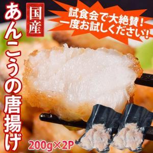 国産 あんこうの唐揚げ 200g×2袋 ※冷凍 sea ☆|tsukijiichiba