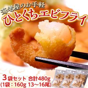 海老屋のサクサク『ひとくちエビフライ』 3袋セット 合計480g(1袋:160g(13〜16尾)) ※冷凍 sea ☆|tsukijiichiba