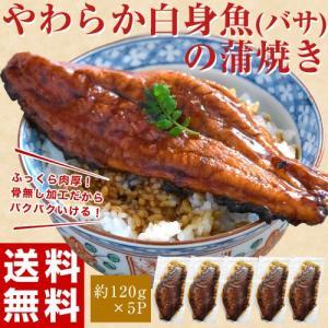 《送料無料》やわらか白身魚(バサ)の蒲焼  約120g×5P ※冷凍 sea ☆