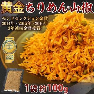 国産 ちりめん山椒 1袋(約100g)冷凍 sea ☆ tsukijiichiba