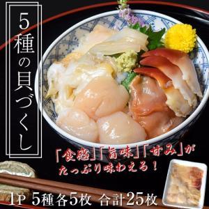 5種の貝づくし 各5枚 合計25枚 約180g ホタテ貝 つぶ貝 赤貝 白ミル貝 北寄貝 冷凍|tsukijiichiba