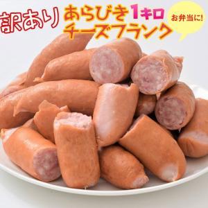 訳あり あらびき チーズフランク リオナソーセージ 1キロ 冷凍 国内加工 ソーセージ ウィンナー 肉 豚 お弁当 送料無料 tsukijiichiba