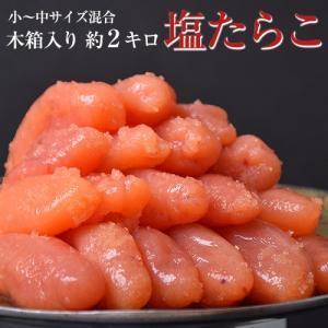 たらこ 送料無料 北海道加工 種金印 塩たらこ 小〜中サイズ 贈答用 木箱入り 2kg 豊洲市場 冷凍|tsukijiichiba