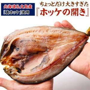 ほっけ ホッケ 北海道産 礼文島近海 真ほっけの開き(昆布花藻塩仕立て) 4枚 冷凍|tsukijiichiba