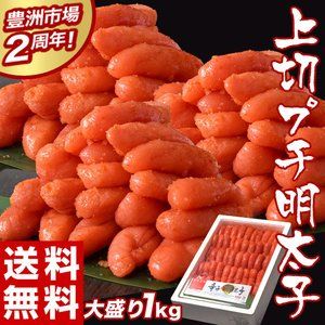 明太子 めんたいこ メンタイ プチ辛子明太子 1キログラム 訳あり ギフト 冷凍 送料無料|tsukijiichiba