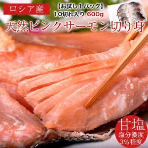 訳あり マス ます 送料無料 北海道加工 ロシア産 天然 マス切り身 60g × 10切 × 3P 計30切 冷凍|tsukijiichiba