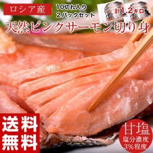 ます 鱒 サーモン 北海道加工 ロシア産 天然 マス切り身 20切セット 60g×10切×2P 送料無料 冷凍|tsukijiichiba