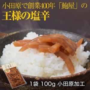 小田原で創業400年以上の老舗「鮑屋」 培った伝統から生まれた「王様の塩辛」は過去に水産庁長官賞を受...