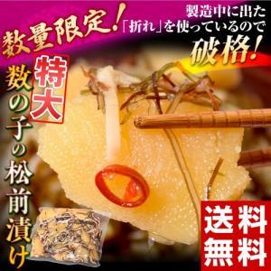 原材料の50%が数の子 特大数の子松前 ちょっと訳あり 500g かずのこ カズノコ 鯑 お歳暮 ギフト 松前 北海道 本間水産 冷凍 送料無料 tsukijiichiba