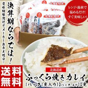 真ガレイ かれい 一夜干し 北海道産 ふっくら焼きカレイ 1箱 10尾 冷凍 送料無料|tsukijiichiba
